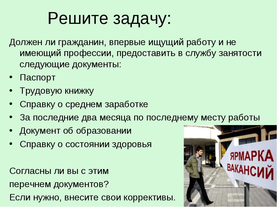 Решите задачу: Должен ли гражданин, впервые ищущий работу и не имеющий профес...