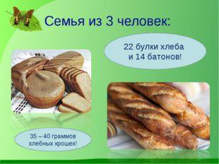 Семья из 3 человек: 22 булки хлеба и 14 батонов! 35 – 40 граммов хлебных крош