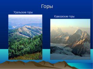 Горы Уральские горы Кавказские горы