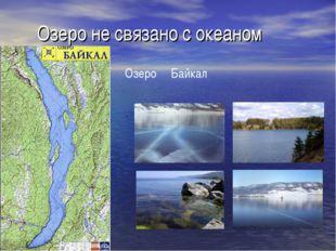Озеро не связано с океаном Озеро Байкал
