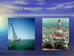 Каспийское море-озеро