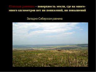 Плоская равнина – поверхность земли, где на много-много километров нет ни пон