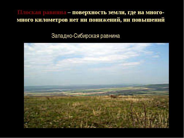 Плоская равнина – поверхность земли, где на много-много километров нет ни пон...
