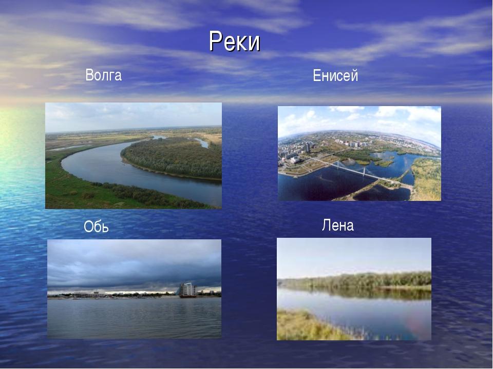 Реки Волга Енисей Обь Лена
