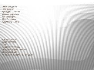 Эжик шагда-ла хУн дем-не хунзедир …чагган хемнин кырында хат ыяштарны Мен бо