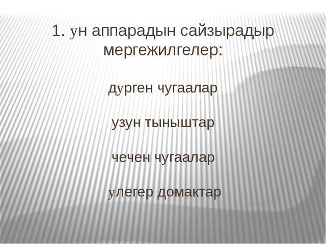1. yн аппарадын сайзырадыр мергежилгелер: дyрген чугаалар узун тыныштар чечен...