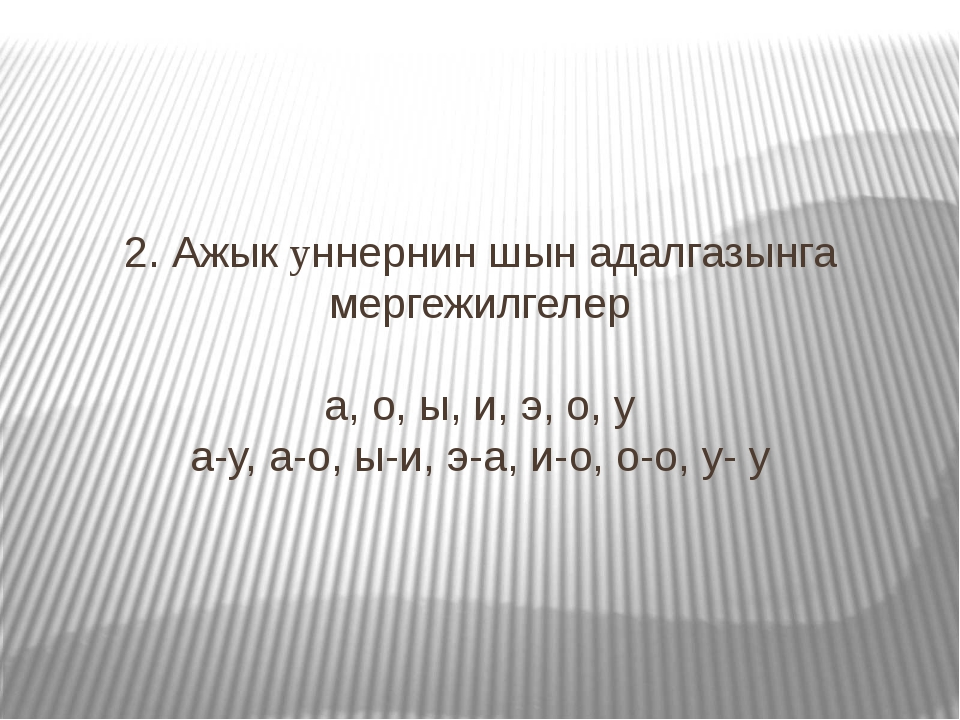 2. Ажык yннернин шын адалгазынга мергежилгелер а, о, ы, и, э, о, у а-у, а-о,...