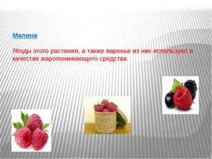 Малина Ягоды этого растения, а также варенье из них используют в качестве жа