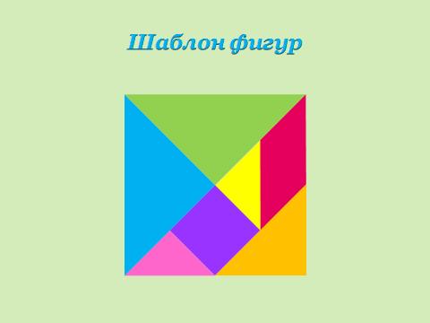 http://nachalo4ka.ru/wp-content/uploads/2014/05/tangram-skrin-8.png