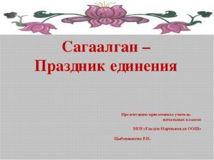 Презентацию приготовила учитель начальных классов МОУ«Ульхун-Партионска