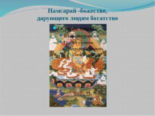 Намсарай -божество, дарующего людям богатство
