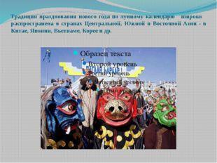 Традиция празднования нового года по лунному календарю широко распространена