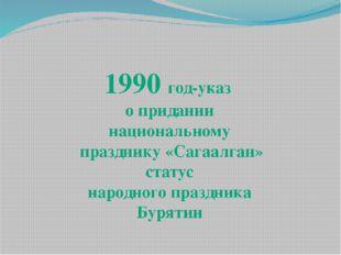 1990 год-указ о придании национальному празднику «Сагаалган» статус народног