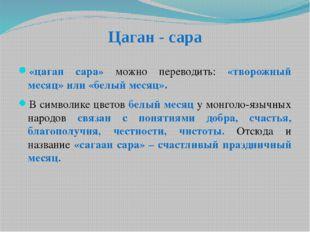 Цаган - сара «цаган сара» можно переводить: «творожный месяц» или «белый меся