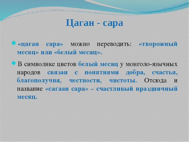Цаган - сара «цаган сара» можно переводить: «творожный месяц» или «белый меся...