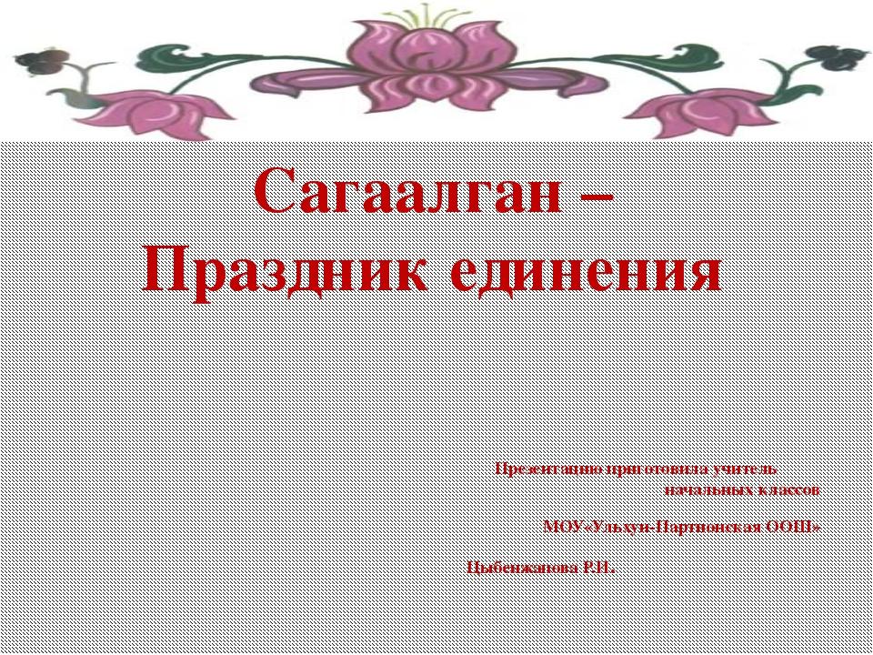 Презентацию приготовила учитель начальных классов МОУ«Ульхун-Партионска...