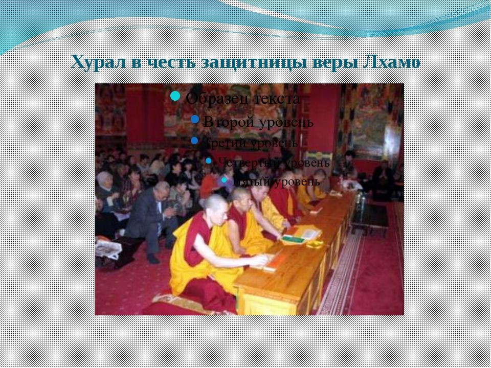 Хурал в честь защитницы веры Лхамо