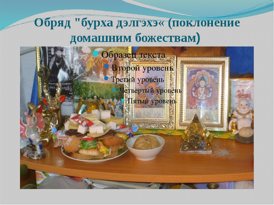 """Обряд """"бурха дэлгэхэ« (поклонение домашним божествам)"""