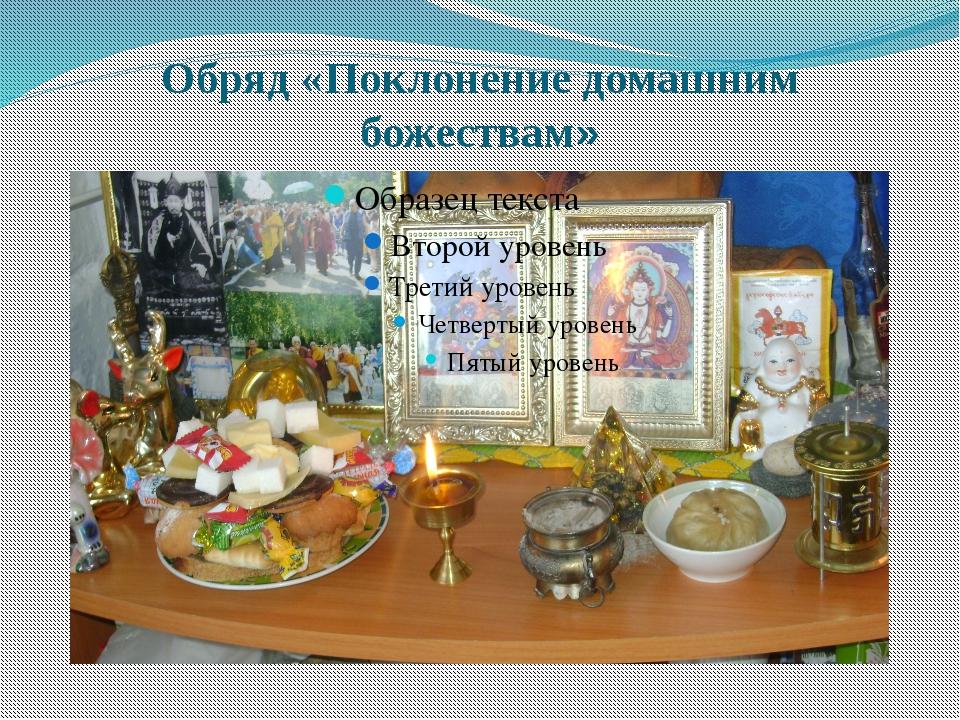Обряд «Поклонение домашним божествам»
