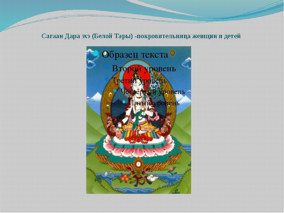 Сагаан Дара эхэ (Белой Тары) -покровительница женщин и детей