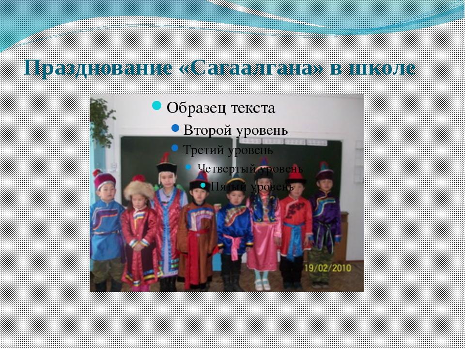 Празднование «Сагаалгана» в школе