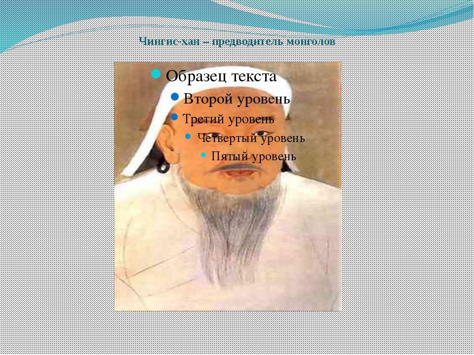 Чингис-хан – предводитель монголов
