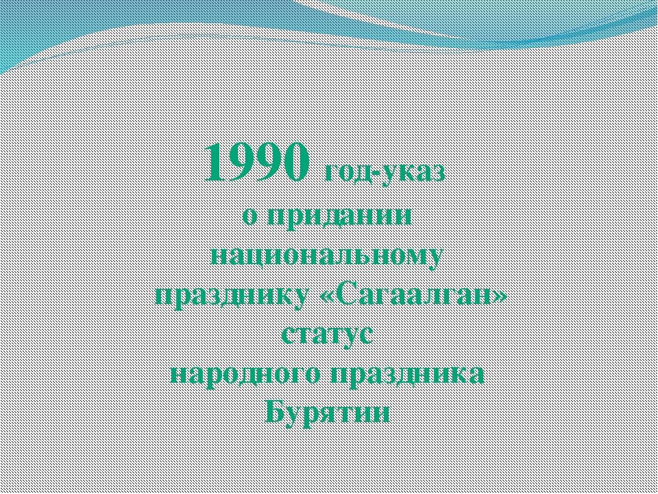 1990 год-указ о придании национальному празднику «Сагаалган» статус народног...