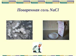 Поваренная соль NaCl