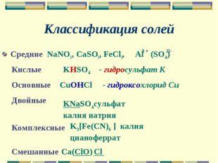 Классификация солей Средние NaNO3 , CaSO3, FeCl3, Кислые Основные Двойные Ком
