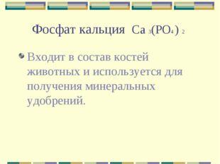 Фосфат кальция Ca 3(PO4 ) 2 Входит в состав костей животных и используется дл
