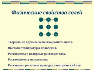 Физические свойства солей Твердые, но хрупкие вещества разного цвета. Высокие