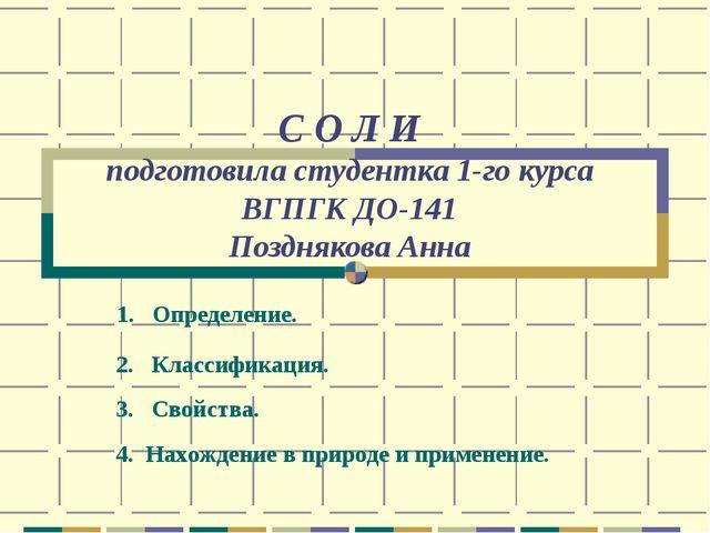 С О Л И подготовила студентка 1-го курса ВГПГК ДО-141 Позднякова Анна 1. Опре...