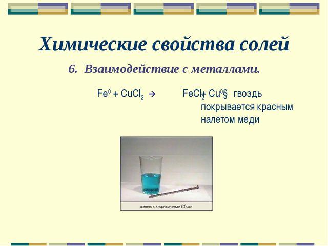 Химические свойства солей 6. Взаимодействие с металлами. Fe0 + CuCl2  FeCl2...