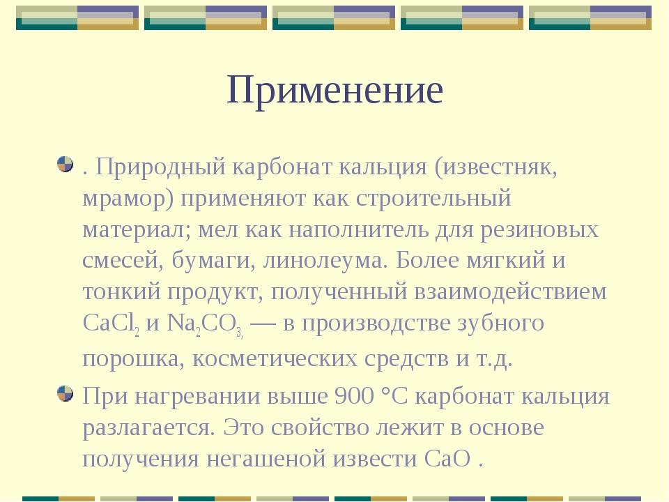 Применение . Природный карбонат кальция (известняк, мрамор) применяют как стр...