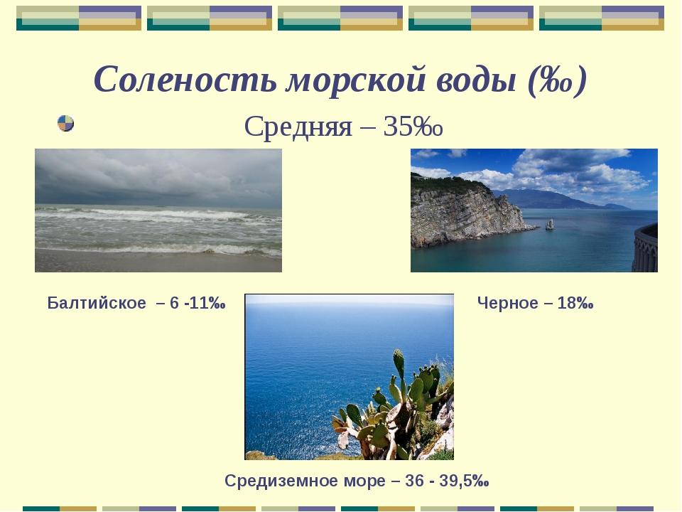 Соленость морской воды (‰) Средняя – 35‰