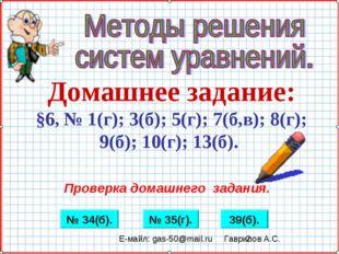 Домашнее задание: §6, № 1(г); 3(б); 5(г); 7(б,в); 8(г); 9(б); 10(г); 13(б). П