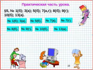 Практическая часть урока. §5, № 1(б); 3(а); 5(б); 7(а,г); 8(б); 9(г); 10(б);