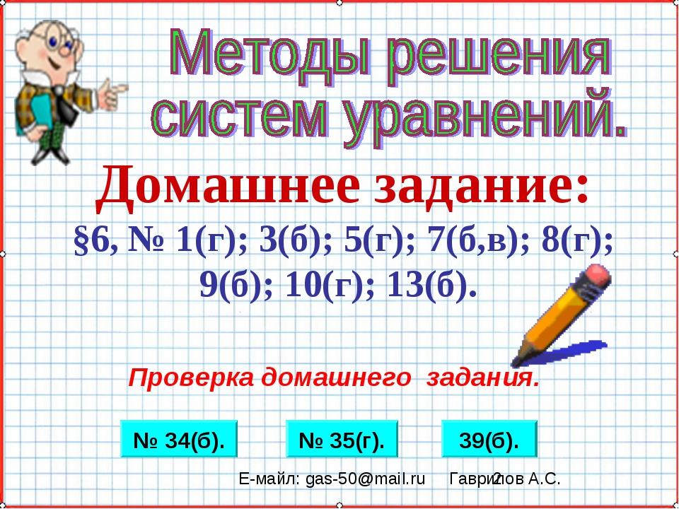 Домашнее задание: §6, № 1(г); 3(б); 5(г); 7(б,в); 8(г); 9(б); 10(г); 13(б). П...