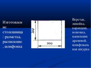 Изготовление столешница: разметка, распиление, шлифовка Верстак, линейка, кар