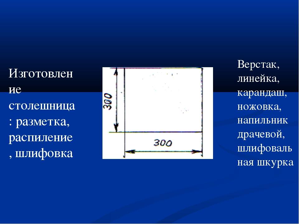 Изготовление столешница: разметка, распиление, шлифовка Верстак, линейка, кар...