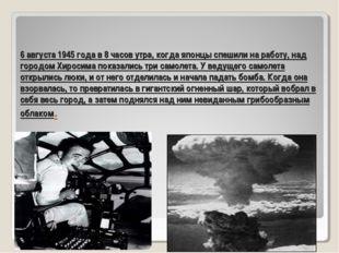 6 августа 1945 года в 8 часов утра, когда японцы спешили на работу, над город