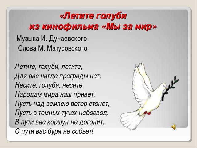 «Летите голуби из кинофильма «Мы за мир» Музыка И. Дунаевского Слова М. Матус...