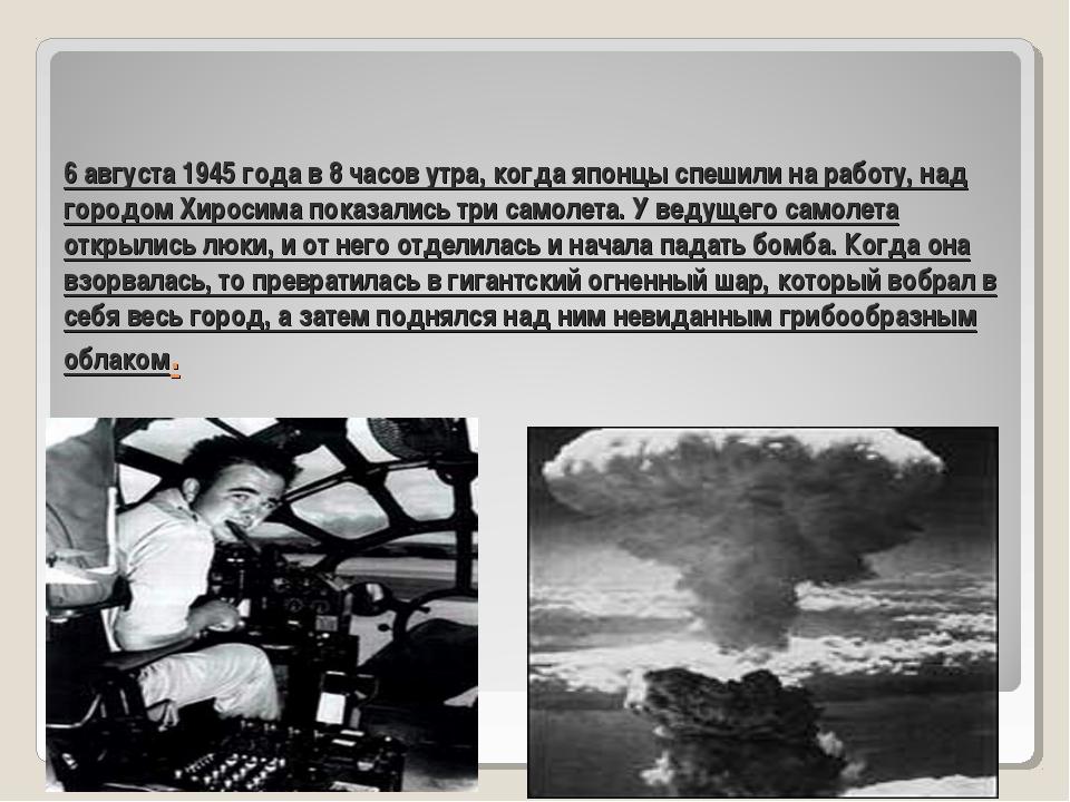 6 августа 1945 года в 8 часов утра, когда японцы спешили на работу, над город...