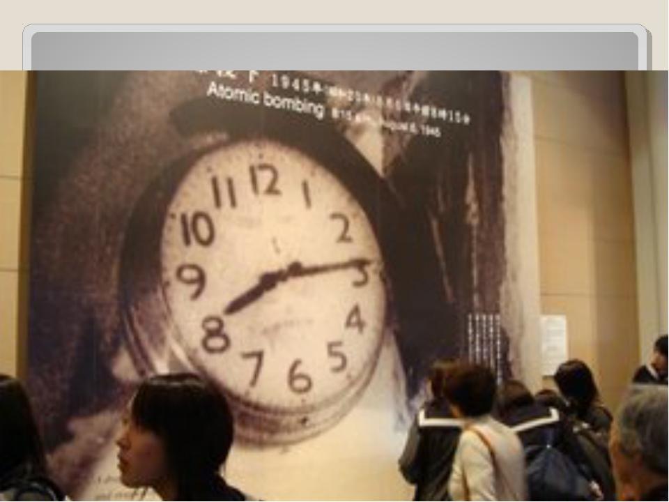 Все часы в Хиросиме остановились