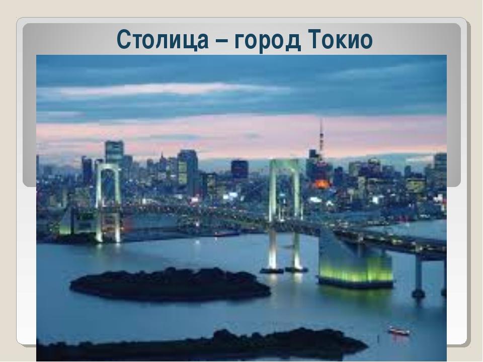 Столица – город Токио
