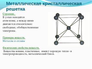 Металлическая кристаллическая решетка Строение. В узлах находятся атом-ионы,