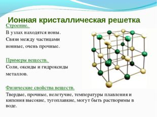 Ионная кристаллическая решетка Строение. В узлах находятся ионы. Связи между