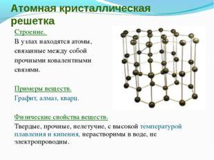 Атомная кристаллическая решетка Строение. В узлах находятся атомы, связанные
