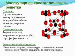 Молекулярная кристаллическая решетка Строение. В узлах находятся молекулы, св