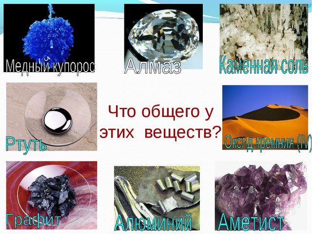 Что общего у этих веществ?
